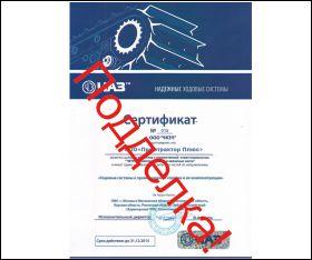 О подделке дилерский сертификатов